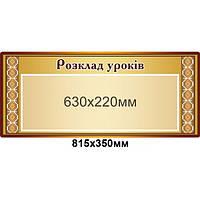 Стенд Расписание уроков с карманом 630х220 мм