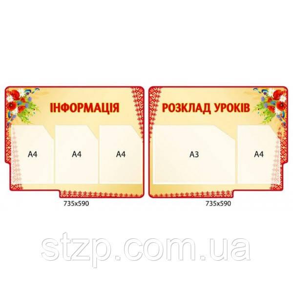 Комплект стендов Информация, Расписание уроков (оформление полевые цветы)