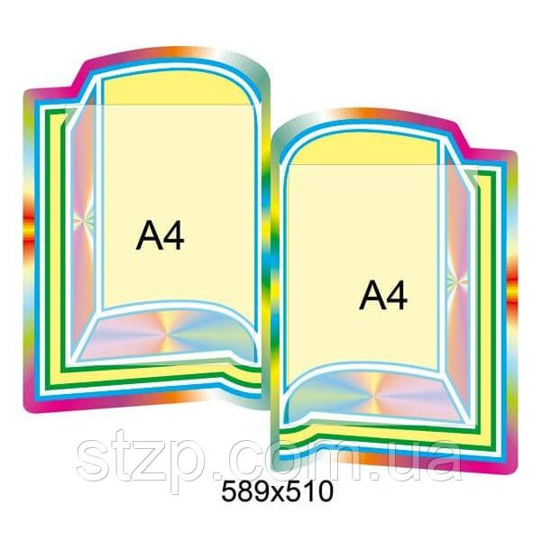 Стенд открытая книга с карманами А4