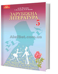 5 клас / Зарубіжна література. Підручник (програма 2018) / Ніколенко / Грамота