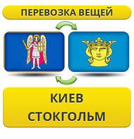 Перевозка Личных Вещей Киев - Стокгольм - Киев!