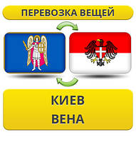 Перевозка Личных Вещей Киев - Вена - Киев!