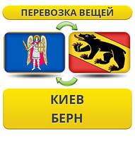 Перевозка Личных Вещей Киев - Берн - Киев!