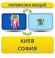 Перевозка Личных Вещей Киев - София - Киев!