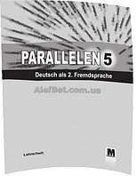 5 клас / Немецкий язык. Parallelen. Книга учителя / Басай / Методика