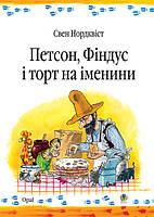 Петсон, Фіндус і торт на іменини. Казка. Автор: Свен Нордквіст