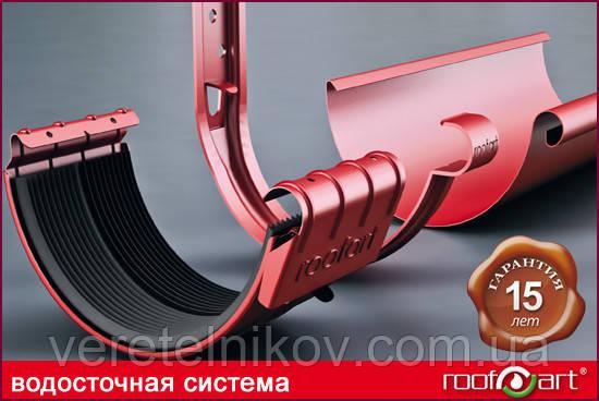 Металлические водосточные системы ROOFART Scandic Prelaq 150/100.