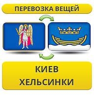 Перевозка Личных Вещей Киев - Хельсинки - Киев!