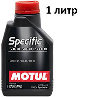 Масло моторное 0W-30 (1л.) Motul Specific VW 506 01 506 00 503 00