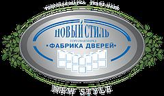 Межкомнатные двери Новый Стиль, Николаев