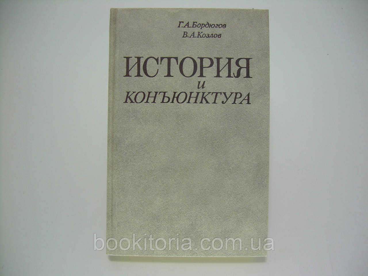 Бордюгов Г.А., Козлов В.А. История и конъюнктура (б/у).