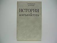 Бордюгов Г.А., Козлов В.А. История и конъюнктура (б/у)., фото 1