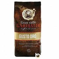 Кофе GARIBALDI GUSTO ORO (1кг)