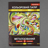 """Бумага цветная """"Металлизированная"""" Преміум А4 8 листов КПМ-А4-8 (25)"""