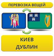 Перевозка Личных Вещей Киев - Дублин - Киев!