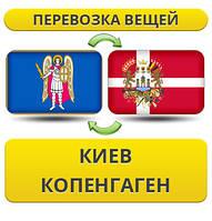 Перевозка Личных Вещей Киев - Копенгаген - Киев!