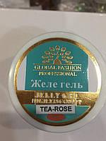 Желе гель Чайная роза  Global Fashion ,15 мл