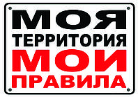Табличка Т-П-001