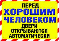 Табличка Т-П-003