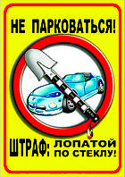 Табличка Т-П-010