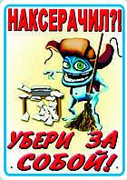 Табличка Т-П-012