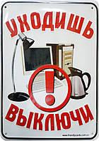 Табличка Т-П-013