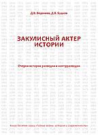 Д. В. Веденеев, Д. В. Будков Закулисный актер истории: Очерки истории разведки и контрразведки