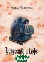 Ролдугина Софья Валерьевна Кофейные истории. Книга 2: Искусство и кофе