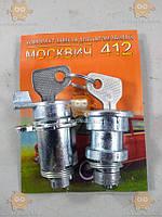 Замки Москвич 412 ИЖ двери и багажника с ключами (личинки) как на фото (пр-во Россия) З 59320