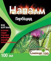 Гербіцид Напалм 100мл (на 5-10л.води,на 1-2сотки)