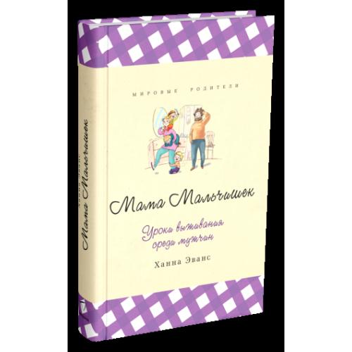 Мама Мальчишек. Уроки выживания среди мужчин Ханна Эванс - Книжный интернет  магазин LiderBooks в Харькове 66fc8e95e64