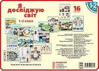 НУШ. Комплект плакатов 1-2 класс: Я исследую мир, фото 1