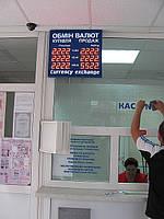 """Светодиодное табло """"Обмен валют"""""""
