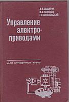 Управление электроприводами А.В, Башарин, В.А, Новиков, Г.Г. Соколовский