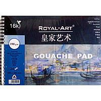 Альбом для акварели и гуаши на пружине В5 24л. Royl-Art Gouache Pad RG-1912