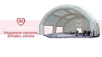 Надувные палатки, шатры