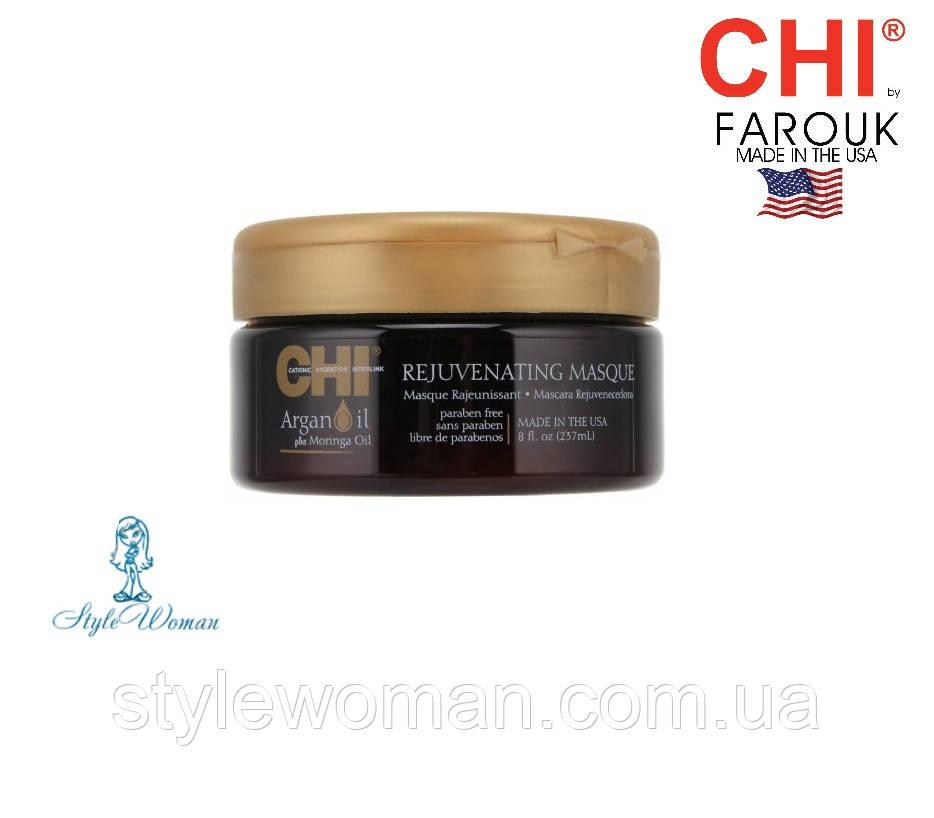 CHI Argan Oil Омолаживающая маска с маслом Аргана для волос 237 мл