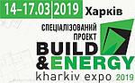 Выставка BUILD&ENERGY Kharkiv Expo 2019