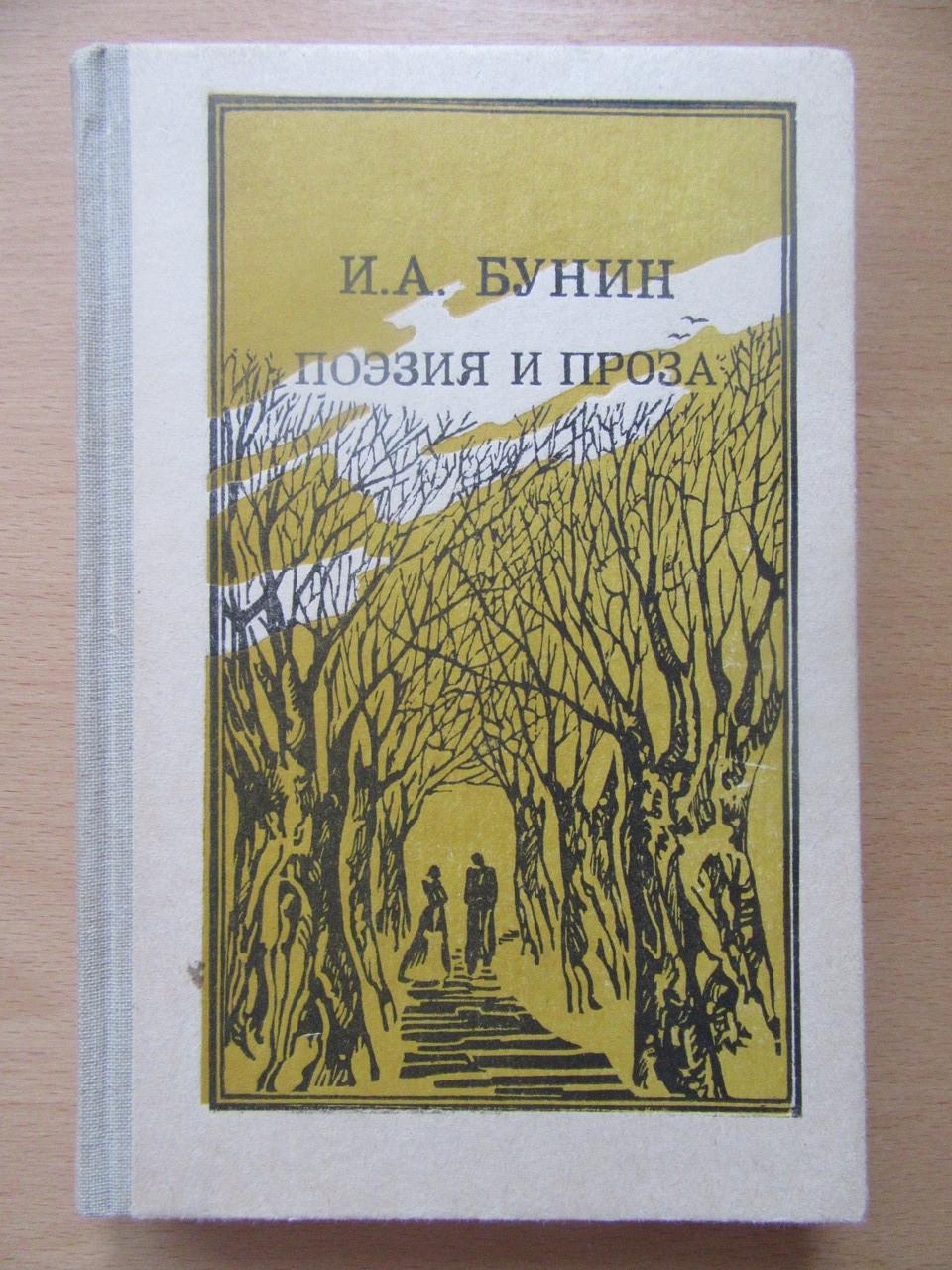 И.А.Бунин. Поэзия и проза