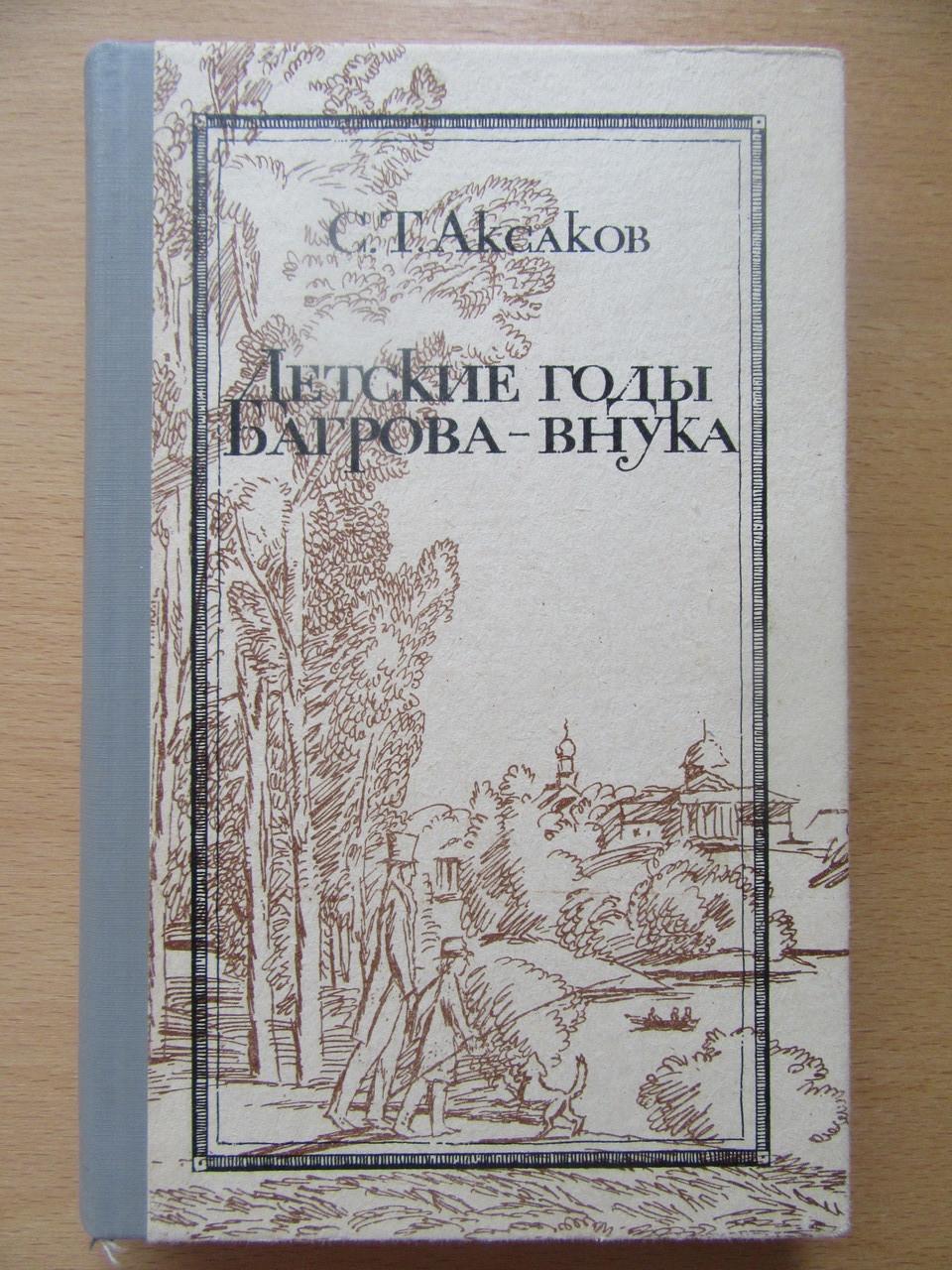 С.Т.Аксаков. Детские годы Багрова-внука