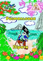 Тематичні розмальовки А4, 6 аркушів Пірати