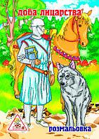 Тематичні розмальовки А4, 6 аркушів Доба лицарства