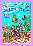 Тематичні розмальовки А4, 6 аркушів Підводний світ