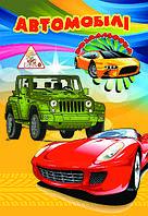 Тематичні розмальовки А4, 6 аркушів Автомобілі