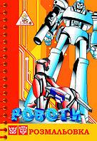 Тематичні розмальовки А4, 6 аркушів Роботи