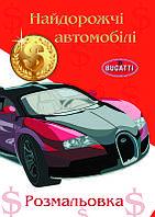 Тематичні розмальовки А4, 6 аркушів Найдорожчі автомобілі
