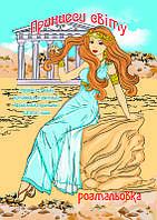 Тематичні розмальовки А4, 6 аркушів Принцеси світу