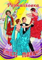 Тематичні розмальовки А4, 6 аркушів Стилі танцю