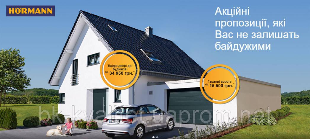 Автоматические гаражные ворота Hormann Акция 2020 3000х2125