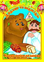 Казки розмальовки А4 Дядько та ведмідь